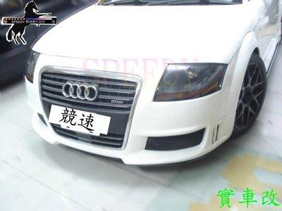 競速 Audi 奧迪 TT MK1 R版前保套件