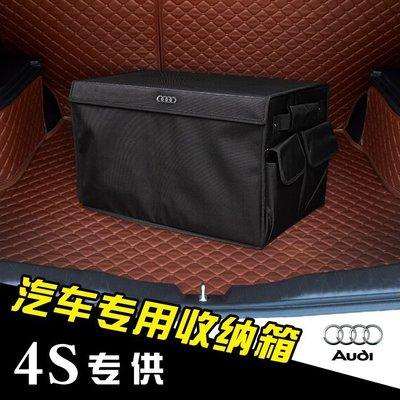【易車汽配】Audi奧迪Q5改裝A4L/ A6L/ Q3汽車收納箱後備箱置物盒儲物箱專用裝飾用品 儲存盒 台北市