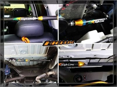 [HighLine 惠霖精品]三菱Mitsubishi Outlander 專用主動式抑震桿 Body Damper