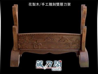 《藏刀閣》手工雕刻雙層刀架