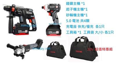 (永展) 朝能 SCANS 三機組 20V 無刷起子機 無刷砂輪機 無刷鎚鑽 SC2180 SC6180 SC5200