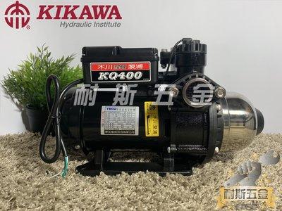 【耐斯五金】 ♨優惠價♨KQ400 1/2HP 木川泵浦 電子穩壓加壓機 東元低噪音馬達