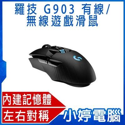 【小婷電腦*無線滑鼠】全新  Logitech 羅技 G903 有線/無線遊戲滑鼠