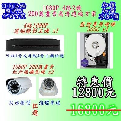 2018弘瀚監視器安裝加值加量不加價@AHD4路1080P遠端錄影機+ 200萬紅外線攝影機X2+500G硬碟+安裝