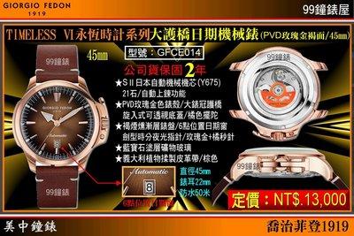 """【美中鐘錶】GIORGIO FEDON""""永恆時計機械 VI""""系列大護橋日期機械腕錶(玫瑰金褐面/45mm)GFCE014"""