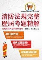 【鼎文公職國考購書館㊣】消防設備人員考試-消防法規完整歷屆考題精解-1U42