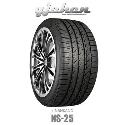 《大台北》億成汽車輪胎量販中心-南港輪胎 NS-25 205/45R17