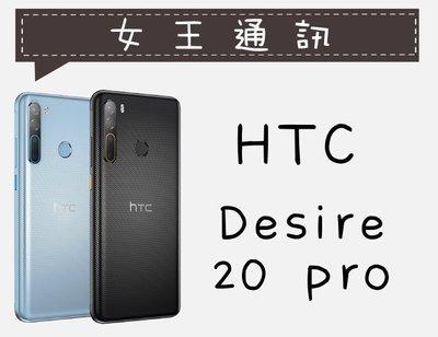【女王通訊】HTC Desire 20 Pro 攜碼 中華電信【精選】月租999(30)