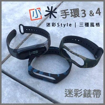 KS《野戰迷彩版》適用 小米手環3 小米手環4 ~3/4代通用~ 矽膠材質 替換 保護套 手環錶帶 腕帶  副廠