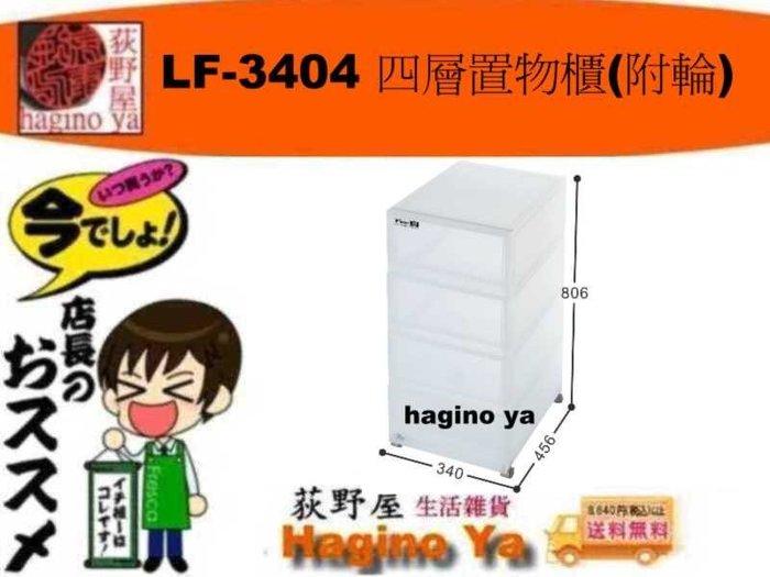 荻野屋 「免運費」 LF-3404 四層置物櫃(附輪) 抽屜置物櫃/抽屜收納櫃/衣物櫃/整理櫃 LF3404 直購價