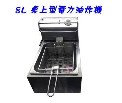 【Q咪餐飲設備】8L商用(桌上型)電力油炸機(110V)