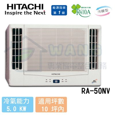 【HITACHI 日立】8-10 坪 變頻冷暖雙吹式窗型 RA-50NV