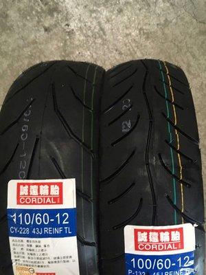 便宜輪胎王  誠遠100/60/12機車輪胎