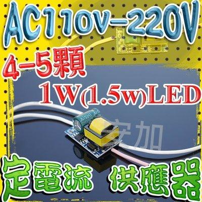 J4A43 AC110V-220V 4-5顆1W(1.5w) LED 定電流供應器 定電流模組 LED 照明設備
