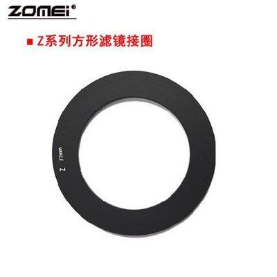 特價 卓美 Z系列金屬支架專用單個接環 100mm方形漸變鏡接圈 不含支架 72mm 77mm