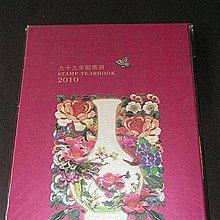 【愛郵者】〈年度冊〉99年 精裝本 郵局原裝冊 內含全年度完整郵票.小全張