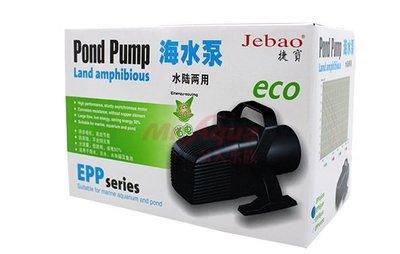 《魚趣館》捷寶 JEBAO 淡、海水水陸馬達 EPP-8500 水族箱馬達 沉水馬達