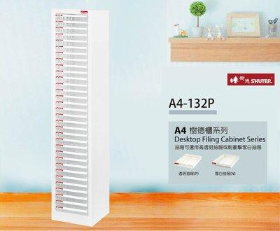 【樹德收納系列】落地型資料櫃 A4-132P (檔案櫃/文件櫃/公文櫃/收納櫃/效率櫃)