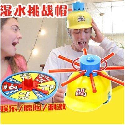 整人玩具濕水帽 親子互動濕水挑戰帽 濕漉帽整人玩具洗臉頭盔_☆優購好SoGood☆