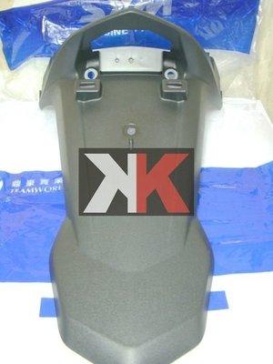 K2零件王-全新.三陽.後牌板.後擋泥板.後土除.戰將/FIGHTER