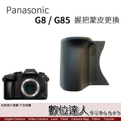 【數位達人相機維修】Panasonic G8 / G85 握把蒙皮更換