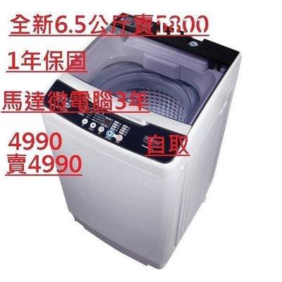 希西家電  禾聯6.5公斤 洗衣機特價4999 限量出清  要買要快