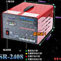 ☆電霸科技☆ SR- 2408 麻新電子 24V電池 充...