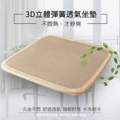 當天出貨 特價 3D立體彈簧水洗透氣坐墊 涼墊 (45×45cm) 戶外 家用 車用  防螨透氣可水洗 米色