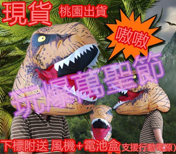 現貨桃園寄出霸王龍頭罩成人恐龍面具 充氣霸王龍服裝 cosplay恐龍裝 恐龍頭罩 充氣恐龍面具 萬聖節道具 變裝派對