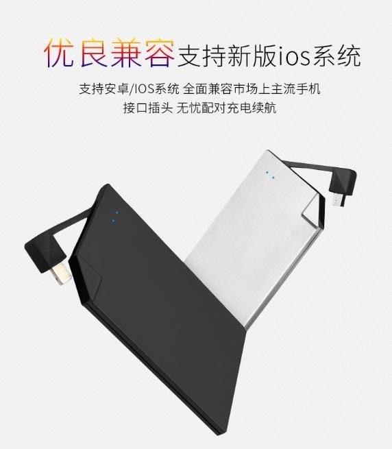 行動電源迷你便攜超薄超小卡片小巧應急創意蘋果小米手機通用移動電源自帶線毫安