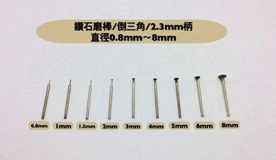 研磨工坊~鑽石磨棒、磨針、 倒三角直徑0.8mm~8mm /柄徑2.3mm,玉石、石頭、金屬雕刻工具 /支
