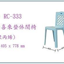 『 峻呈 』(全台滿千免運 不含偏遠 可議價) 聯府 RC333 RC-333 (大)喜來登休閒椅 塑膠椅 輕便椅