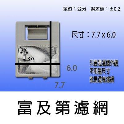 【兩個免運費】 富及第洗衣機過濾網 FAW-0601S FAW-0752M FAW-0701S FAW-0651S