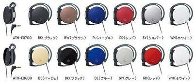 鐵三角 ATH-EQ700 耳掛 雙邊自動收線,雙收線耳機 超薄設計 外觀非常時尚;白 在圖3紅點標示處有磨損