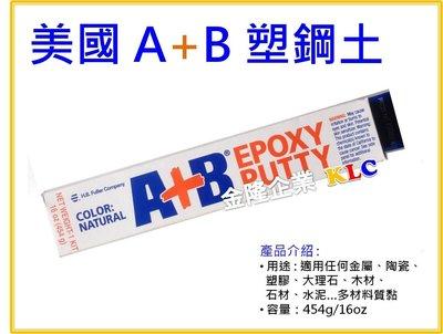 【上豪五金商城】美國製造 A+B 塑鋼土 Epoxy Putty AB膠 AB塑鋼土 454 g