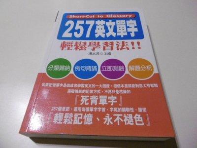 【sigmanet家庭百貨】近全新Short-Cut to Glossary 257英文單字輕鬆學習法