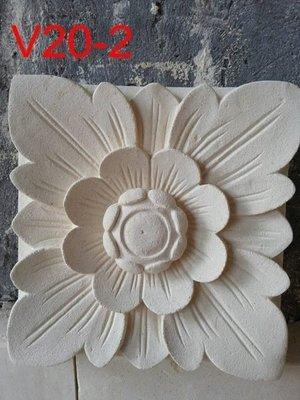 ☆藝匠☆【巴里島 雕花石版--手工雕刻20*20】花磚 壁磚 南洋石材 沙岩 雕花 石板 ↘2014新品