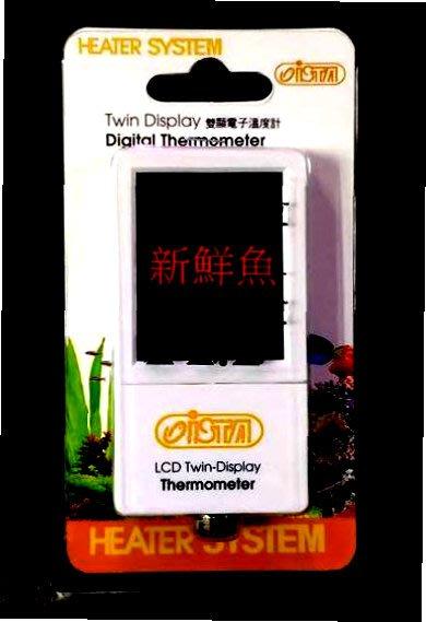 免運費~新鮮魚水族館~實體店面 台灣伊士達ISTA 雙螢幕 感應式 電子 雙顯 溫度計 缸外式