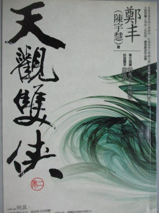 【書寶二手書T6/武俠小說_KLB】天觀雙俠(卷二)_鄭豐
