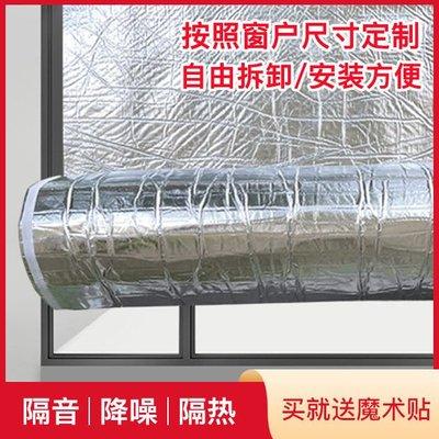 隔音棉窗戶貼神器臨街門窗可拆卸馬路消音板墻貼自粘防噪音窗貼八度空間優選