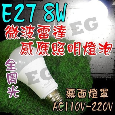 E27 8W LED 微波雷達感應照明燈泡 壁燈 投射燈 小夜燈 綠能球型燈泡 車庫燈