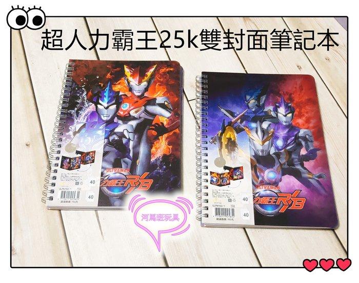 河馬班-授權--超人力霸王/鹹蛋超人25K雙封面線圈筆記本