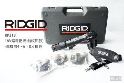 RIDGID 美國里奇 18V鋰電壓接槍 牧田款 單機 RP318 模具 4分 6分 8分 壓接機 壓接槍 壓接鉗 含稅