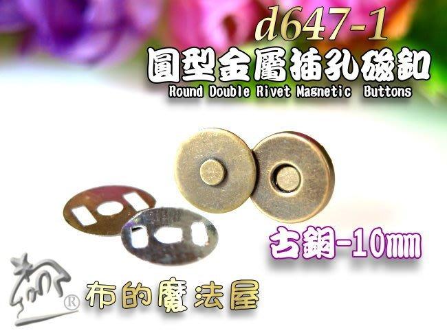 【布的魔法屋】d647-1古銅10mm超薄圓形強磁插孔磁釦-5入優惠組(買10送1.釦,插式磁扣崁入式磁扣,拼布磁鐵扣)