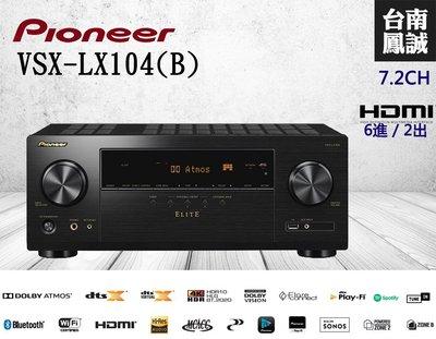 ~台南鳳誠音響~ PIONEER VSX-LX104(B) 7.2聲道AV環繞擴大機 ~來電優惠價~