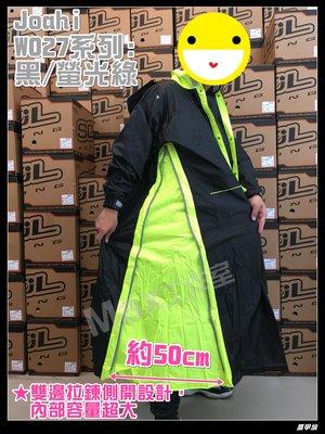 Max工作室~一件式 雨衣【Joahi W-027系列:黑/螢光綠】兩側 側開 前開式/連身式 超商取貨付款OK^^