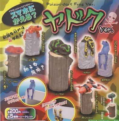 素食天堂~KsWorks (轉蛋)箭毒蛙造型公仔 大全5+1 種整套販售