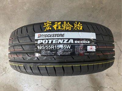 【宏程輪胎】RE004 195/55-15 85W 普利司通輪胎