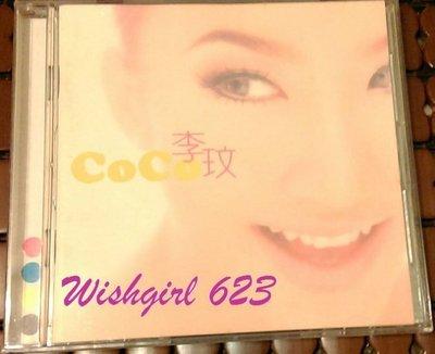 CoCo 李玟 -『同名專輯』經典專輯CD ~ 愛我久一點、往日情、她在睡前哭泣 (featuring 柯以敏)