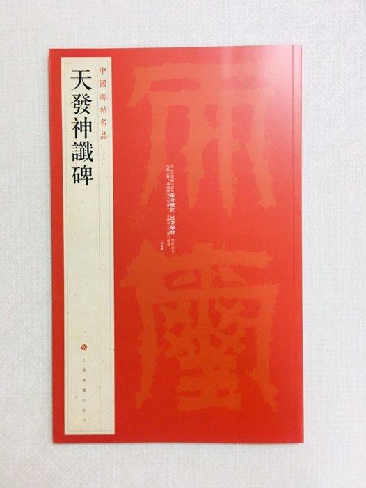 正大筆莊~『20 天發神讖碑』 中國碑帖名品系列 上海書畫出版社 (500023)